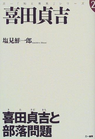 喜田貞吉―喜田貞吉と部落問題 (三一「知と発見」シリーズ)