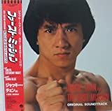 Jackie Chan in The First Mission soundtrack LP