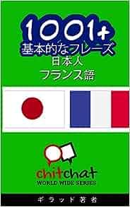 basic french phrase book pdf