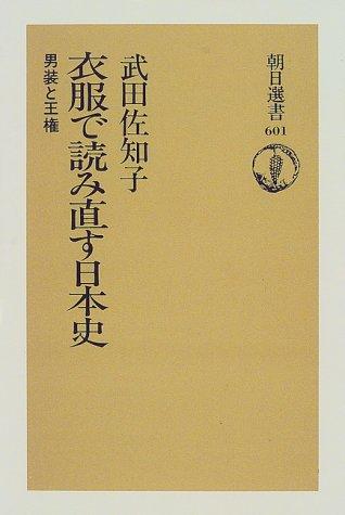 衣服で読み直す日本史―男装と王権 (朝日選書)