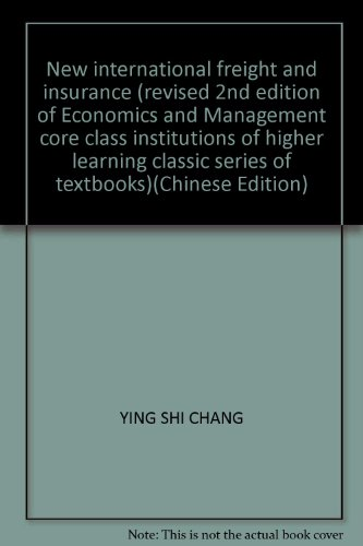 New international freight and insurance (revised 2nd edition of Economics and Management core class institutions of higher learning classic series of textbooks)(Chinese Edition)