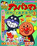 (Color wide Shogakukan) pretend play your home: Feature 3 Let's Play in parent and child Anpanman! (2004) ISBN: 4091106625 [Japanese Import]