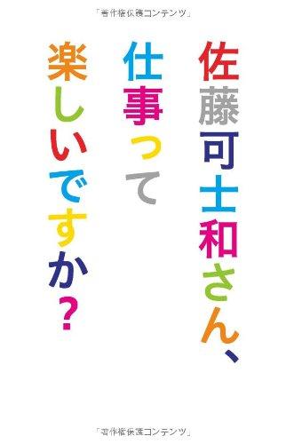 佐藤可士和さん、仕事って楽しいですか? (宣伝会議)