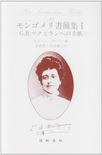 モンゴメリ書簡集〈1〉G.B.マクミランへの手紙 (ニュー・モンゴメリー・ブックス)