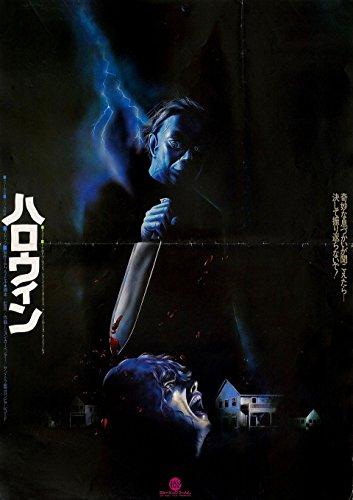 Halloween 1978 Japanese B3 Poster