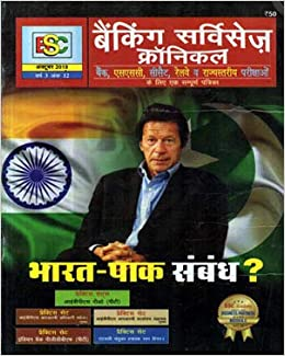 Bsc Magazine Pdf In Hindi