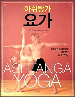 Ashtanga Yoga (Korean Edition): John Scott, Dongduhwa ...
