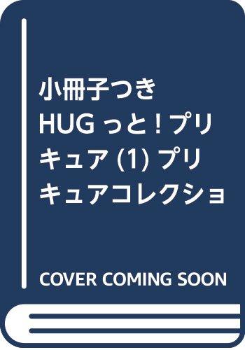 小冊子つき HUGっと!プリキュア(1)プリキュアコレクション 特装版 (プレミアムKC なかよし)
