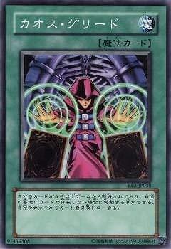 Yu-Gi-Oh! / Phase 4 / EE 2-JP 038 Chaos · - 038 Chaos