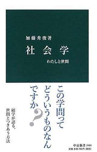 社会学 - わたしと世間 (中公新書 2484)