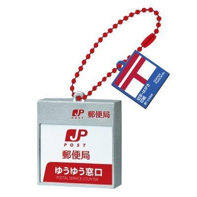 Amazon com: Post Office Gacha Collection [3  Yu-Yu window sign