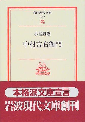 中村吉右衛門 (岩波現代文庫―文芸)