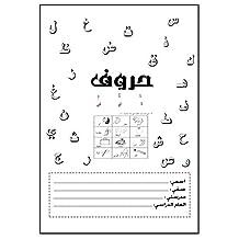 Easy Arabic (Arabic Edition)