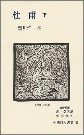 杜甫 下 (中国詩人選集 10) | 黒...