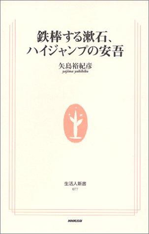 鉄棒する漱石、ハイジャンプの安吾 (生活人新書)