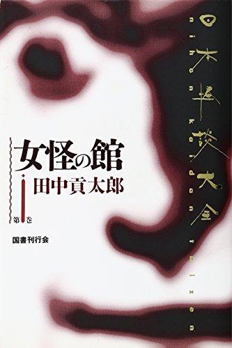 女怪の館 (日本怪談大全)