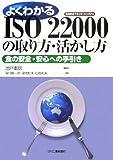 よくわかるISO22000の取り方・活かし方―食の安全・安心への手引き