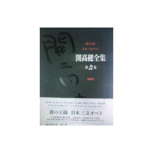 開高健全集 (第2巻)