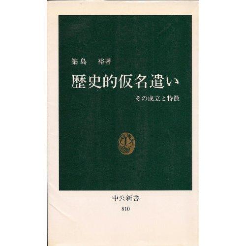 歴史的仮名遣い―その成立と特徴 (中公新書)