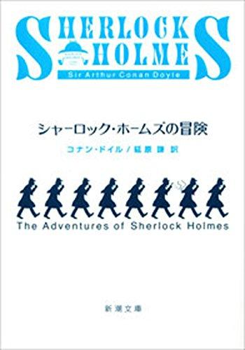 シャーロック・ホームズの冒険(新潮文庫) シャーロック・ホームズ シリーズ