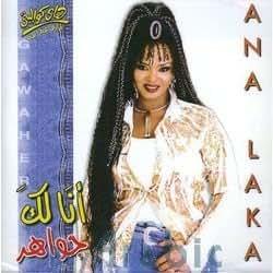 Ana Laka