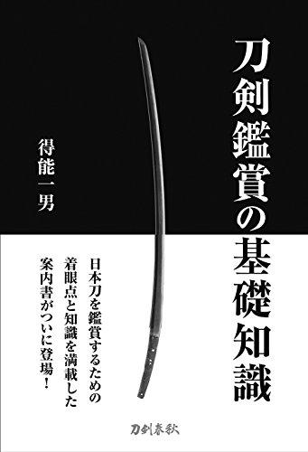 刀剣鑑賞の基礎知識