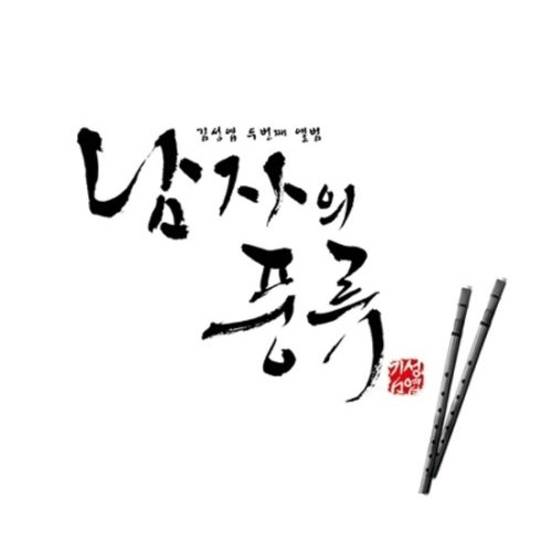 Seong Kim Yeop - Taste of Man (Vol. 2) (Asia - Import)