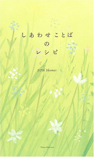 Read Online Shiawase kotoba no reshipi pdf