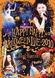 HAPPY HAPPY HALLOWEEN LIVE 2010 [DVD]