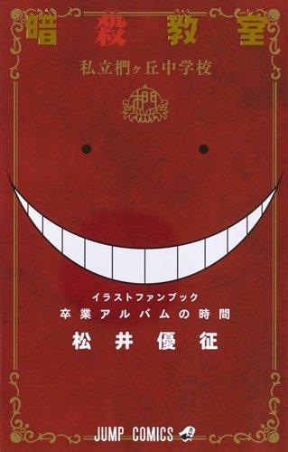 卒業アルバムの時間 暗殺教室 公式イラストファンブック (ジャンプコミックス)