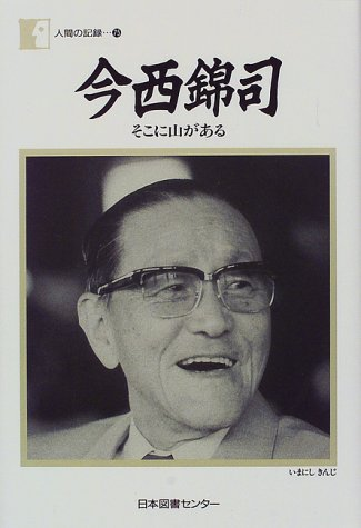 今西錦司―そこに山がある (人間の記録 (75))