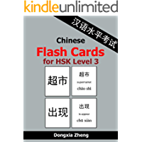 Chinese Flash Cards for HSK Level 3: 300 Chinese Vocabulary Words with Pinyin for the new HSK
