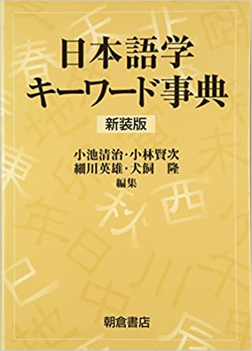 日本語学キーワード事典 | 小池 ...