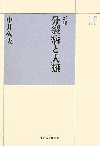 新版 分裂病と人類 (UPコレクション)