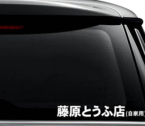D Fujiwara Tofu Initial Kanji JDM Japanese Decal Sticker For Use On Laptop, Helmet, Car, Truck, Motorcycle, Windows, Bumper, Wall, and Decor Size- [6 inch] / [15 cm] Wide / Color- Gloss White
