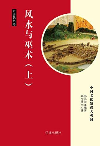 风水与巫术(上) (Chinese Edition)