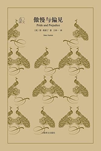 傲慢与偏见 (译文40) (Chinese Edition)