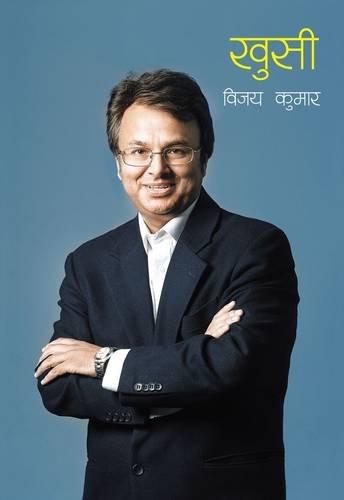 Khushi - in Nepali: Vijay Kumar: 9789937887762: Amazon com