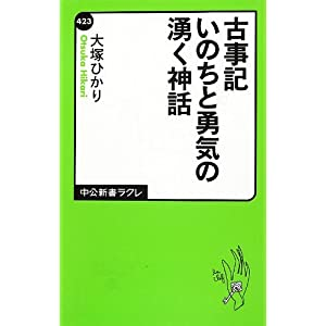『古事記~いのちと勇気の湧く神話』(中公新書ラクレ)