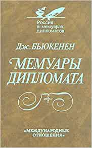 Memuary diplomata: Amazon.com: Books