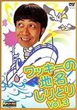ワッキーの地名しりとり VOL.3 [DVD]