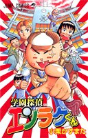 School Detective Enraku kun (Jump Comics) (2005) ISBN: 4088738608 [Japanese Import]