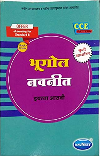 Geography Digest Class 8th Navneet Marathi Medium Maharastra