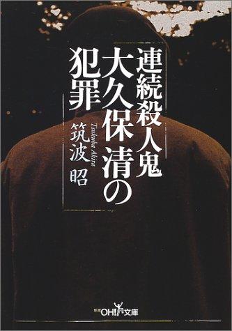 連続殺人鬼大久保清の犯罪 (新潮OH!文庫)