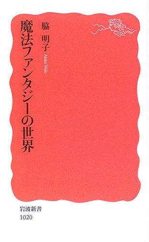 魔法ファンタジーの世界 (岩波新書)