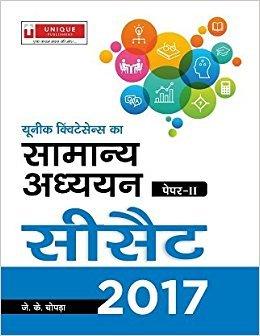 Download CSAT Paper-II (Hindi) 2017 New pdf
