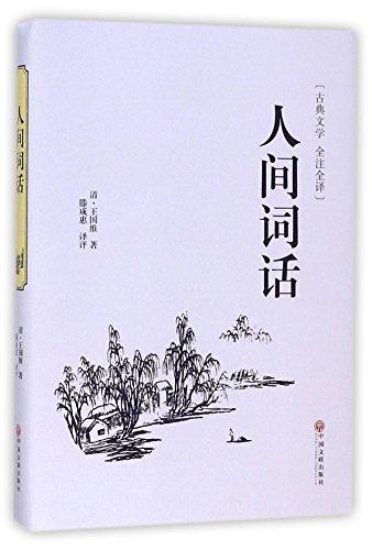 人间词话(古典文学全注全译)(精)