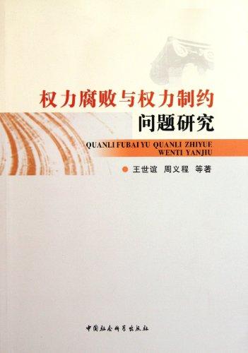 La corrupción de potencia y limitaciones de alimentación (chino Edition)