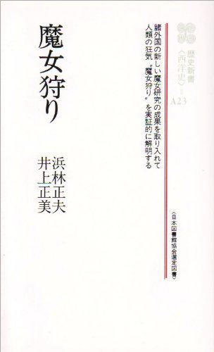 魔女狩り (教育社歴史新書―西洋史)