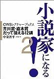 小説家になる!〈2〉芥川賞・直木賞だって狙える12講 (CWSレクチャーブックス)